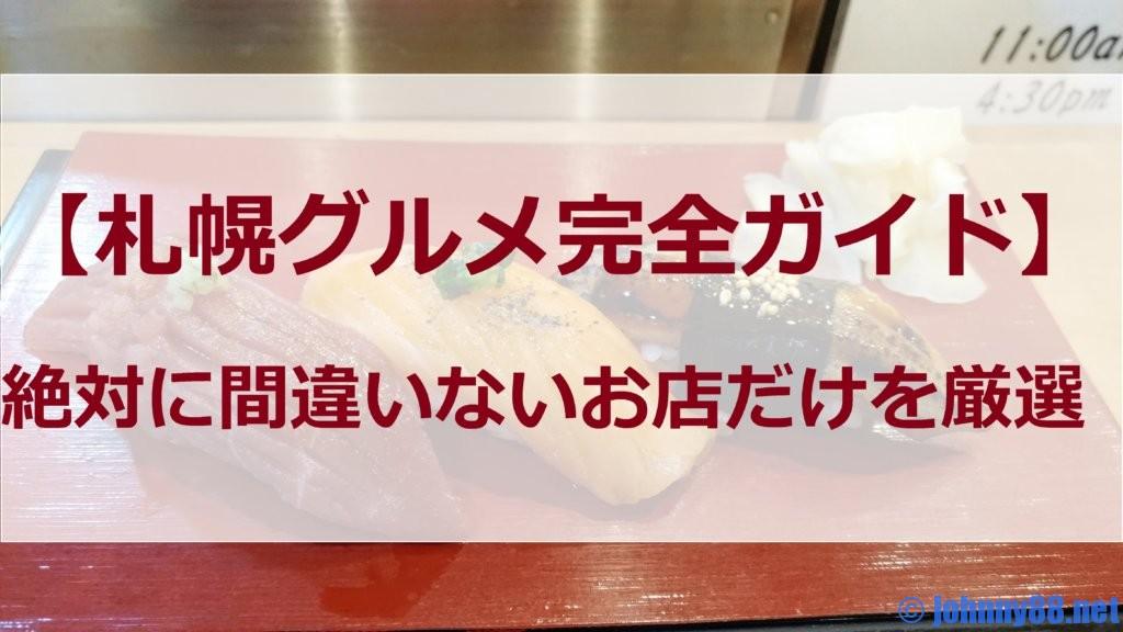 札幌グルメパーフェクトガイド