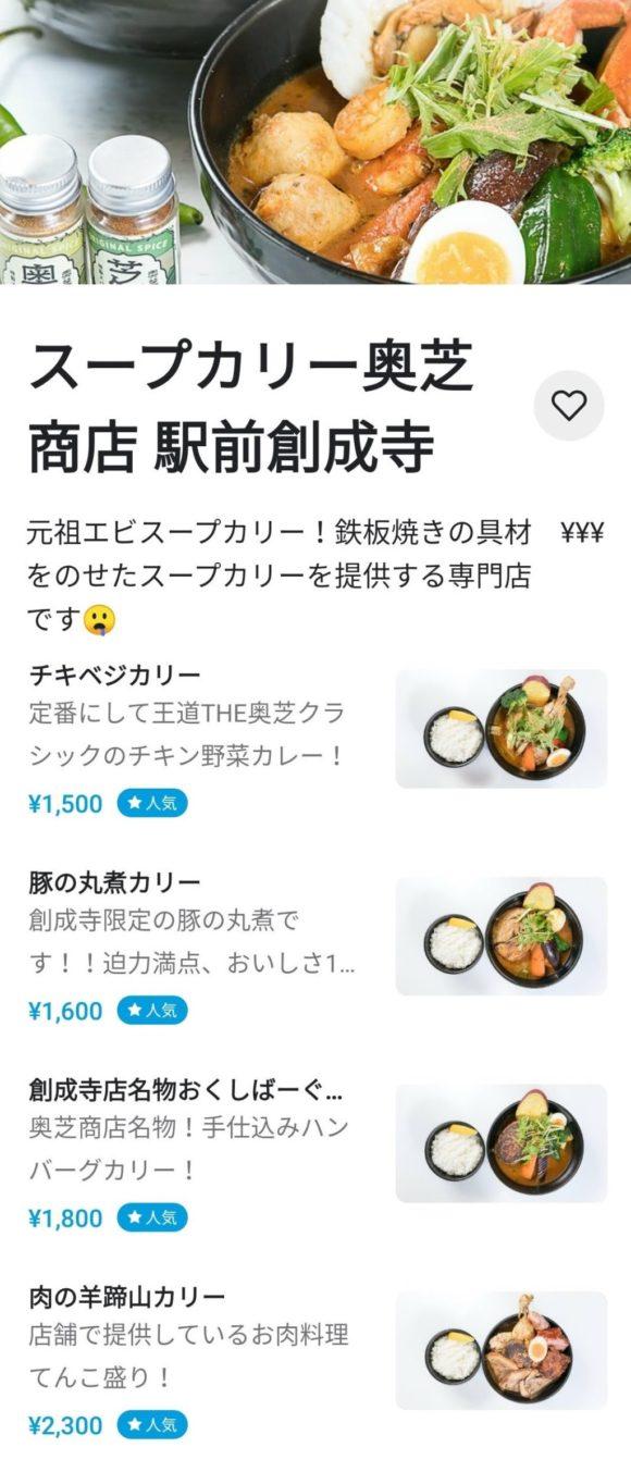 奥芝商店のWolt紹介ページ