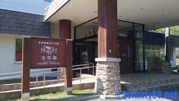 支笏湖休暇村外観画像