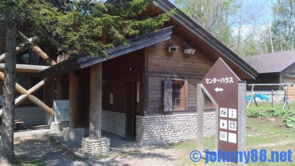支笏湖美笛キャンプ場のセンターハウス