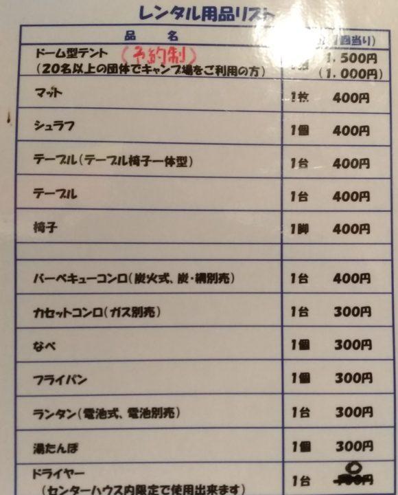 支笏湖美笛キャンプ場のレンタル品