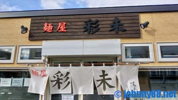 札幌おすすめラーメン「彩未」の暖簾