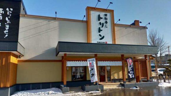トリトン北8条光星店