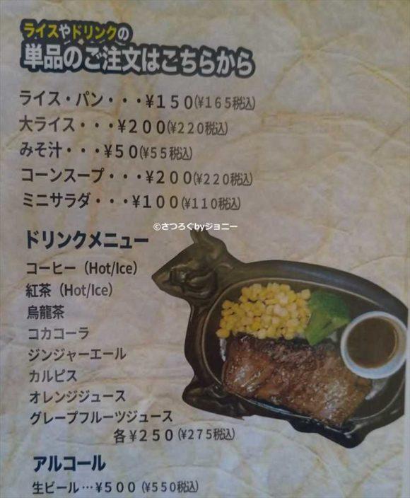 ステーキレストランがんねんのメニュー