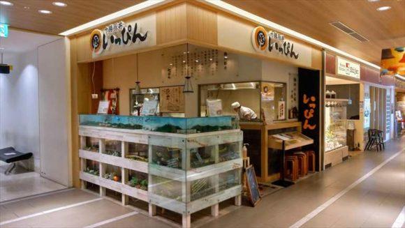 十勝豚丼いっぴんステラプレイス店