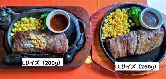 がんねんステーキのLサイズとLLサイズ
