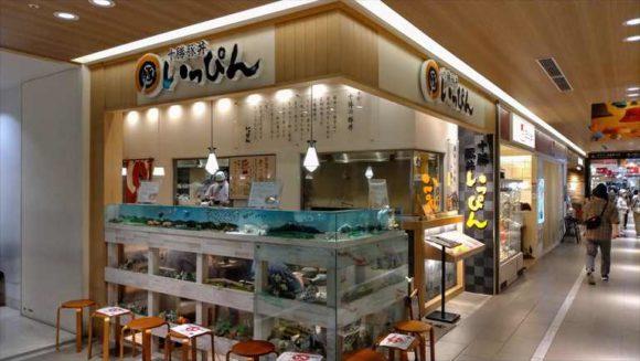 十勝豚丼いっぴん ステラプレイス店