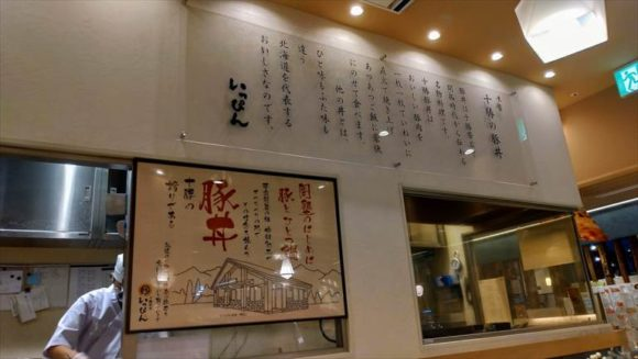 「十勝豚丼 いっぴん」店舗内部