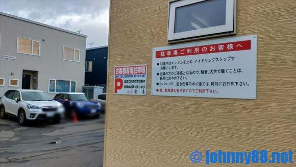 彩未駐車場