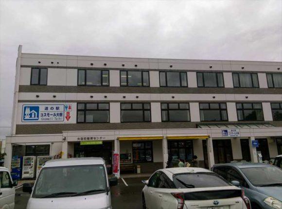 十勝(帯広エリア)おすすめ道の駅⑥コスモール大樹(大樹町)