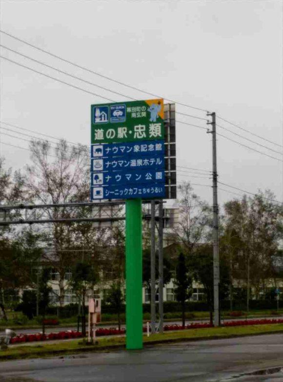 十勝(帯広エリア)おすすめ道の駅⑤忠類(幕別町)