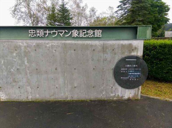 道の駅「忠類」併設ナウマン象記念館