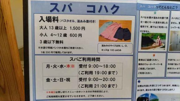 十勝(帯広エリア)おすすめ道の駅②ガーデンスパ十勝川温泉