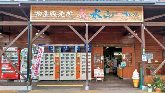 道の駅「なかさつない」の物産直売所