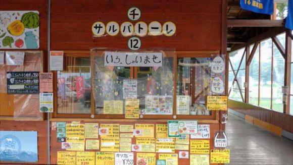 花水山(テイクアウトコーナー)