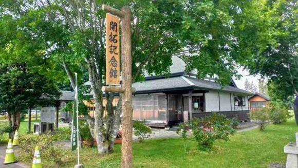 道の駅「なかさつない」開拓記念館/ビーンズ邸