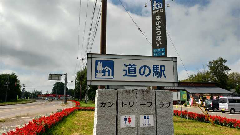 十勝帯広おすすめ道の駅