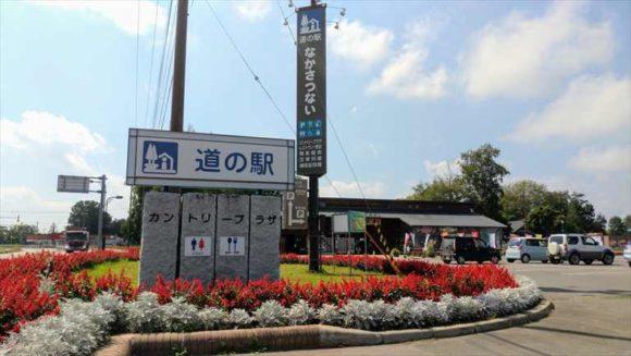 十勝おすすめ道の駅①なかさつない(中札内村)