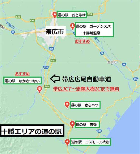 十勝エリアおすすめの道の駅