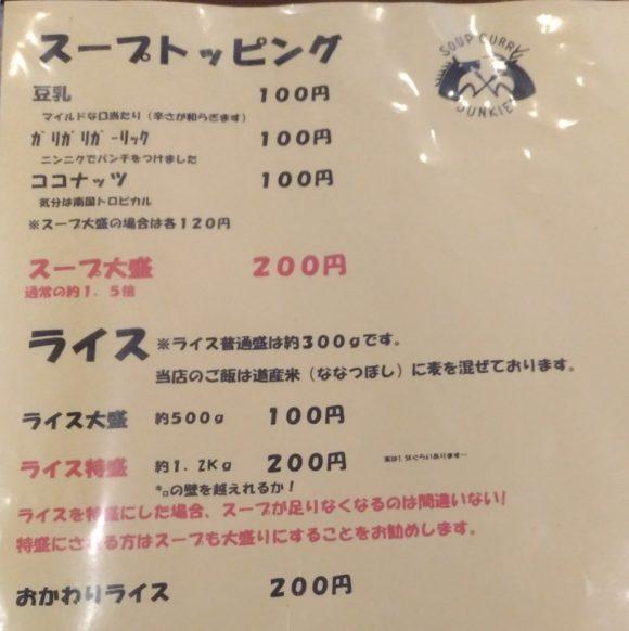 ひげ男爵のスープ&ライスの量メニュー