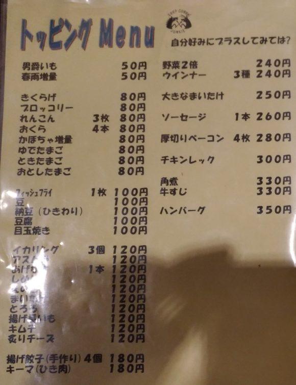 ひげ男爵のトッピングメニュー