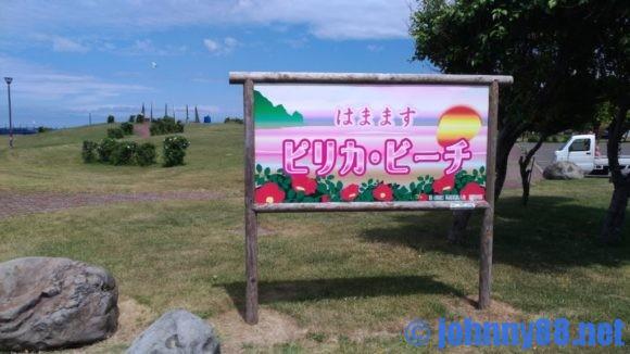 浜益川下海浜公園