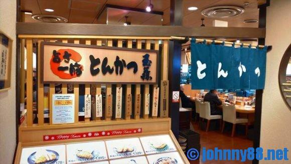 玉藤札幌エスタ店
