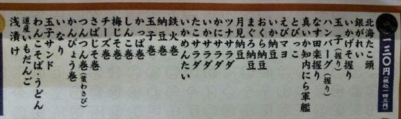 根室花まるの130円皿メニュー