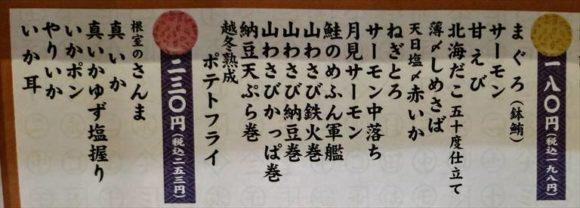 根室花まるの180円皿メニュー