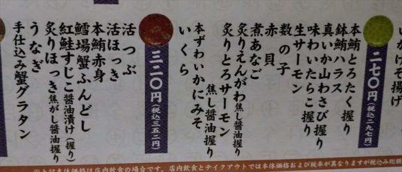 根室花まるの270円皿・320円皿メニュー