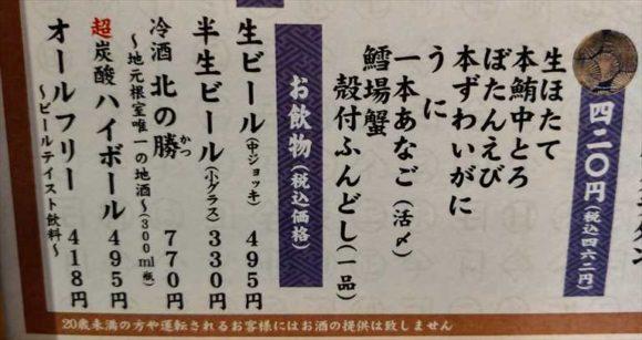 根室花まるの420円皿・ドリンクメニュー