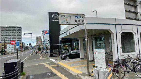八紘学園最寄り駅