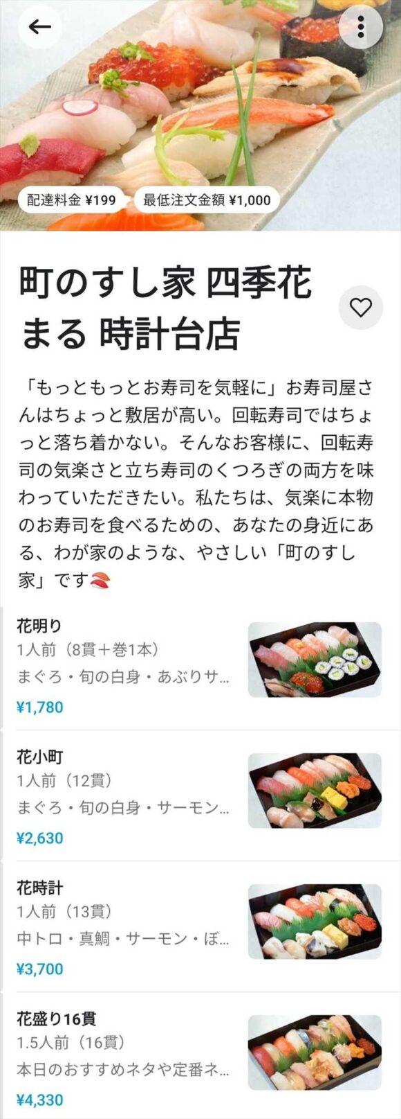 四季花まるのWolt紹介ページ