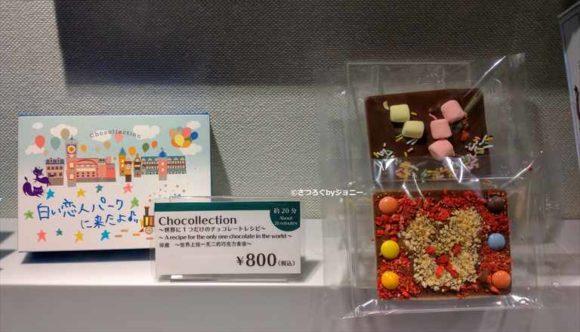 白い恋人パークおすすめ楽しみ方⑥チョコトピアマーケットでお菓子造り体験(有料)