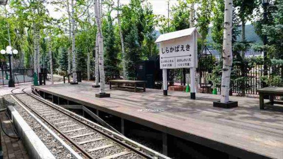 白い恋人鉄道の駅
