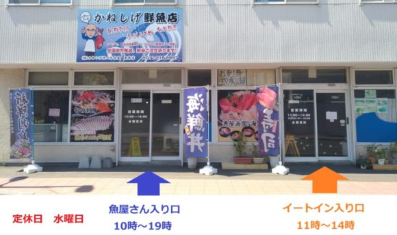発寒かねしげ鮮魚店