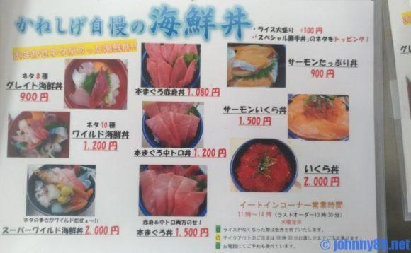 かねしげ鮮魚店の海鮮丼メニュー