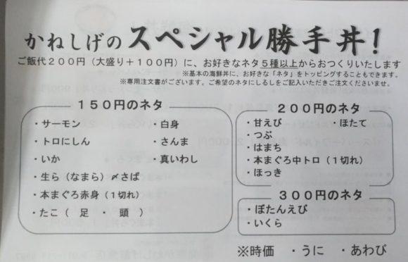 スペシャル勝手丼メニュー