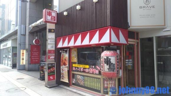 串鳥のランチ実施店