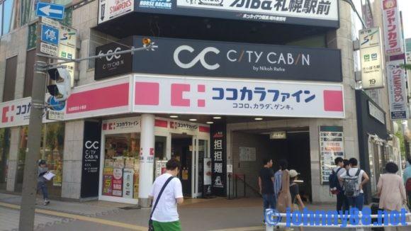 地下鉄札幌駅19番出口
