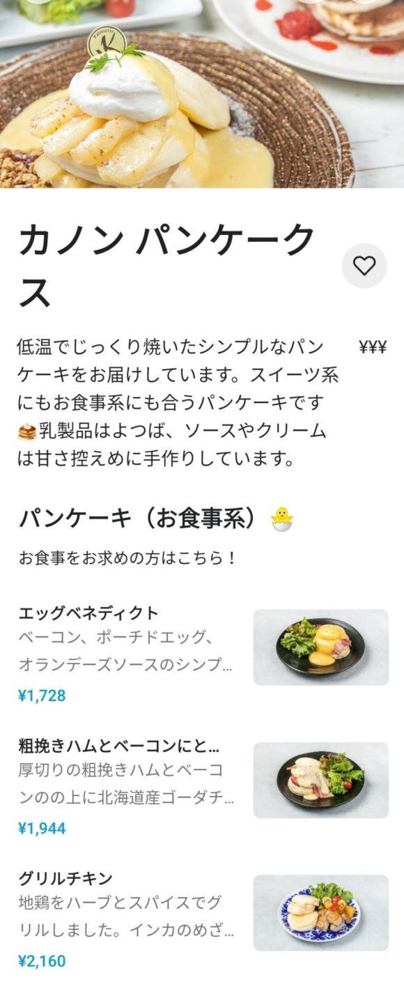 カノンパンケーキのWolt紹介ページ