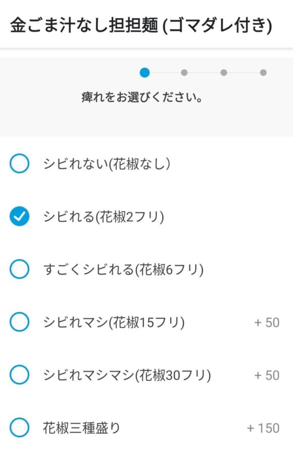175°DENO担々麺のWolt紹介ページ