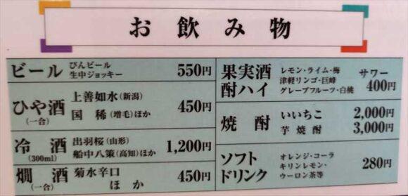 大船鮨のメニュー