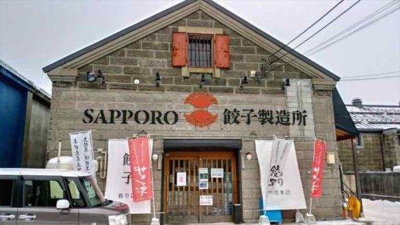 SAPPORO餃子製造所本店