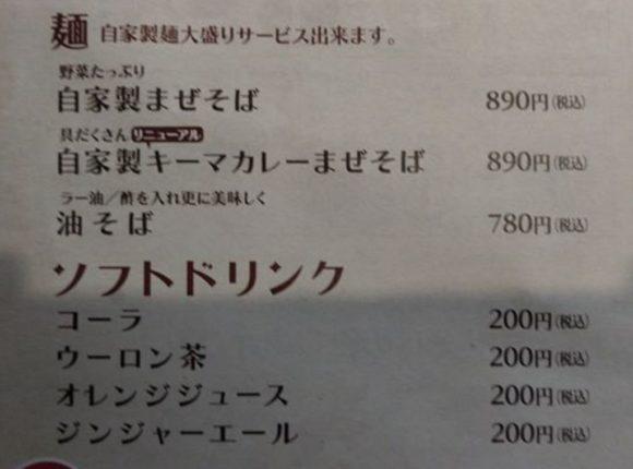 SAPPORO餃子製造所目メニュー