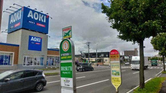 トムトムキキル近くにある新千歳空港行きバス停