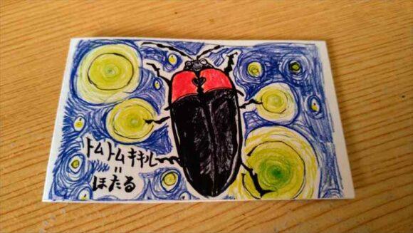 トムトムキキルのポイントカード