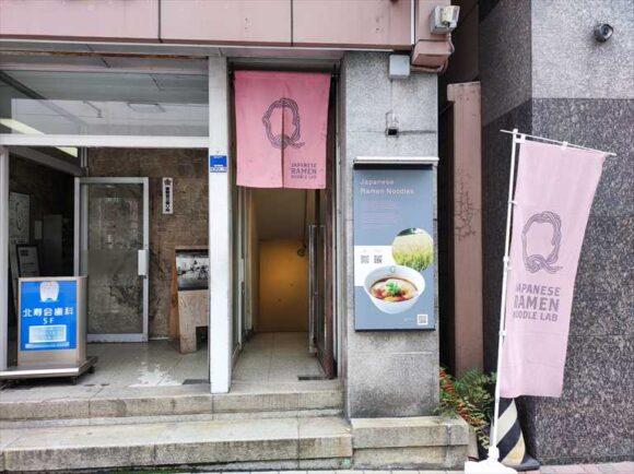 札幌ラーメンおすすめ「Japanese Ramen Noodle Lab Q」