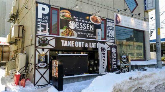 エッセン平岸本店の外観