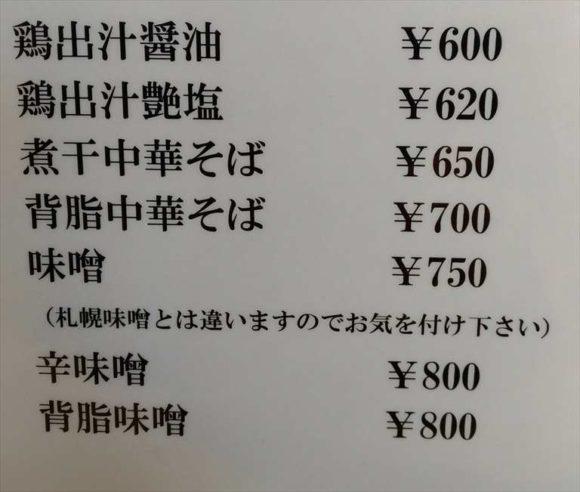 RAMEN RS改メニュー
